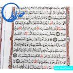 قرآن 6 جلدی به خط عثمان طه و بدون ترجمه