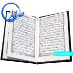 قرآن 6 جلدی به خط عثمان طه