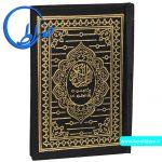 قرآن 6 جلدی - جلد اول