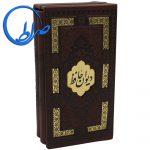 مجموعه دو جلدی قرآن و حافظ پالتویی