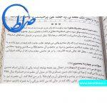 مفاتیح نوین ترجمه آیت الله مکارم شیرازی