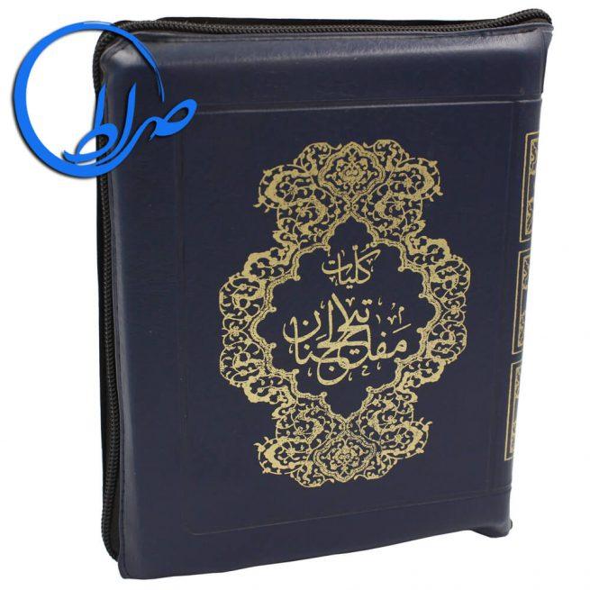 مفاتیح کیفی به خط استاد مصطفی اشرفی تبریزی