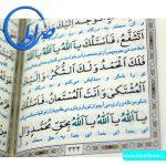 منتخب مفاتیح الجنان ترجمه مرحوم قمشه ای