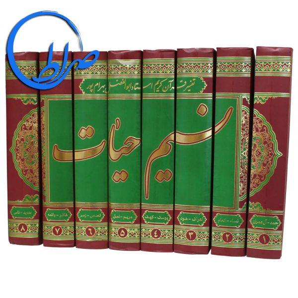 نسیم حیات تفسیر قرآن کریم ابوالفضل بهرامپور