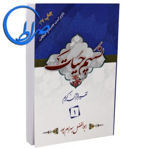 نسیم حیات تفسیر قرآن کریم جلد ۱