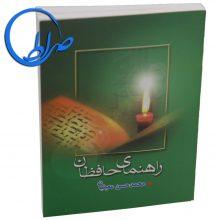 کتابچه راهنمای حافظ جلد شومیز ( نیم جیبی )