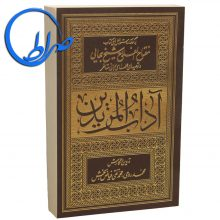 کتاب آداب المریدین جلد شومیز طلاکوب