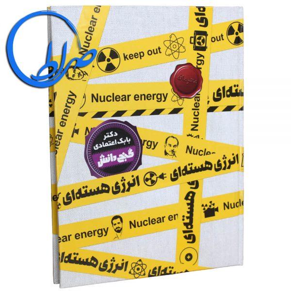 کتاب انرژی هسته ای گنج دانش