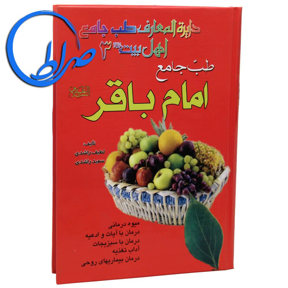 کتاب طب جامع امام باقر علیه السلام