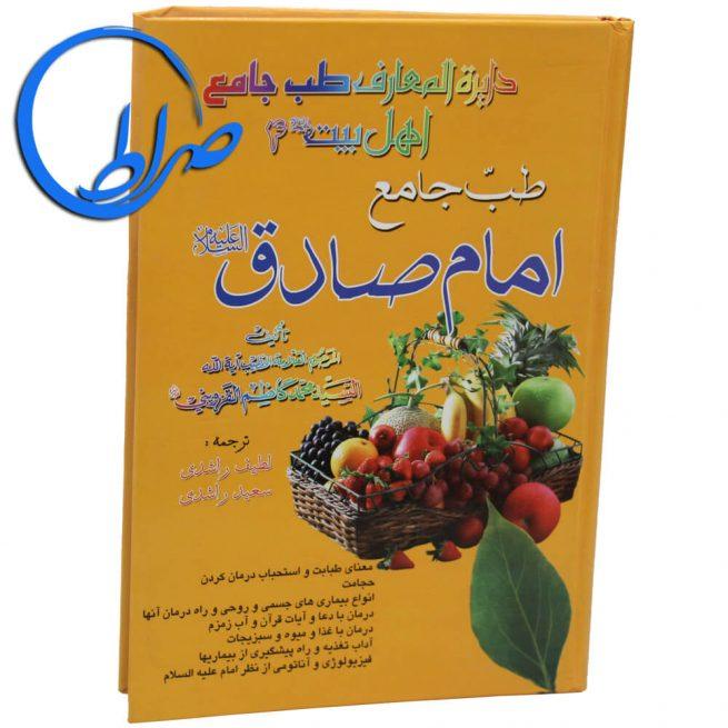 کتاب طب جامع امام صادق علیه اسلام