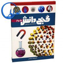 کتاب علوم گنج دانش