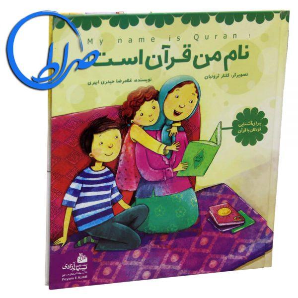 کتاب نام من قرآن است !