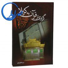کتاب گریزی از قرآن به کربلا