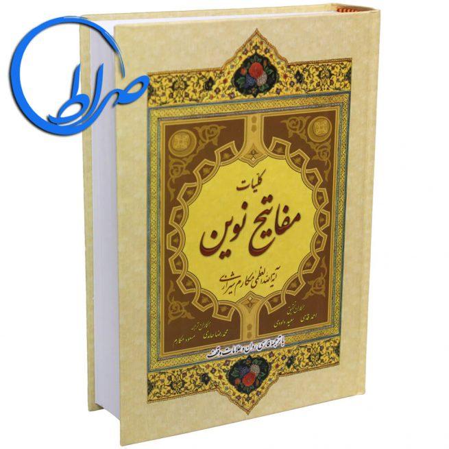 کلیات مفاتیح نوین آیت الله العظمی مکارم شیرازی