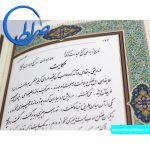 گلستان سعدی به خط نستعلیق