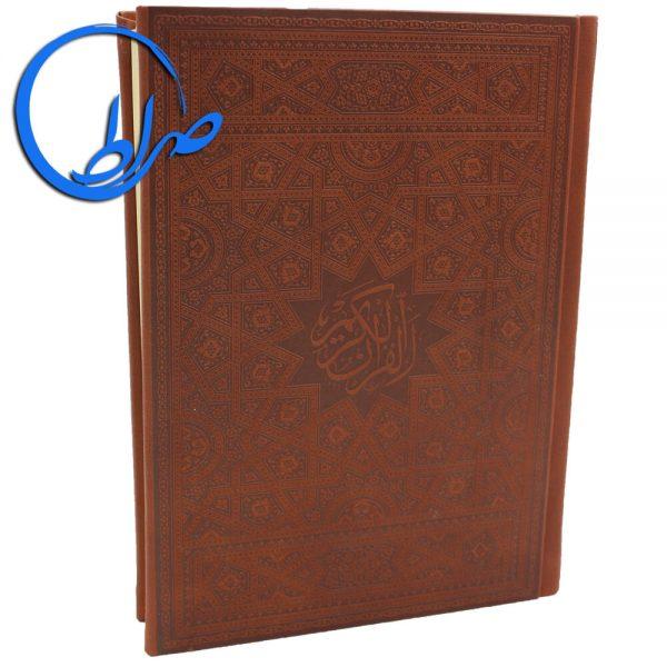 قرآن بدون ترجمه جلد چرمی به خط عثمان طه