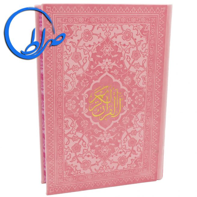قرآن رنگی چرمی متوسط با ترجمه حسین انصاریان