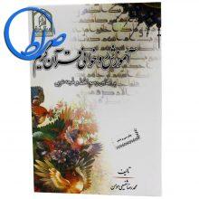 کتاب آموزش روخوانی قرآن کریم براساس رسم الخط و لهجه عربی