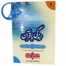 کتاب زندگی با قرآن با روش تفسیر موضوعی آیات