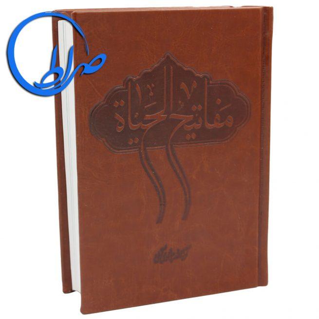 کتاب مفاتیح الحیات آیت الله جوادی آملی جلد چرمی (کوچک)