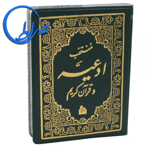 کتاب منتخب ادعیه و قرآن کریم جلد نرم ( مشمع )