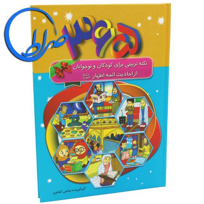 کتاب 365 نکته تربیتی برای کودکان و نوجوانان از احادیث ائمه اطهار
