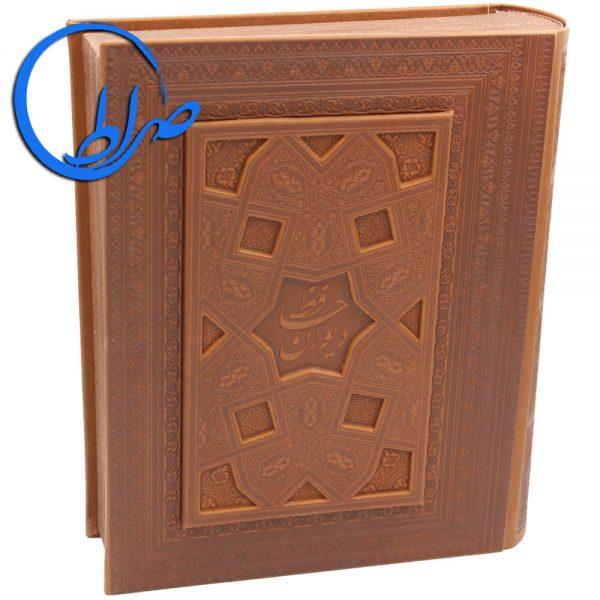 دیوان حافظ نفیس جعبه دار جلد برجسته دو زبانه