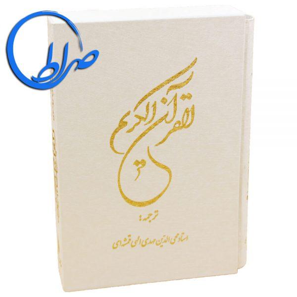 قرآن قابدار کاغذ گلاسه خط اهری زاده و ترجمه قمشه ای