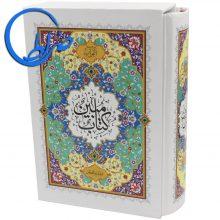قرآن مبین آموزشی خط رایانه ای قابدار