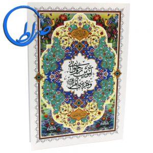 کتاب آموزش روخوانی و جزء ۳۰ قرآن کریم ( وزیری )