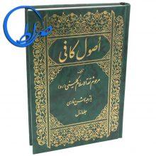 کتاب اصول کافی با ترجمه و شرح فارسی ( دوره ۶ جلدی )