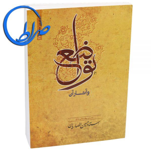 کتاب تواضع و آثار آن متن سخنرانی های استاد حسین انصاریان