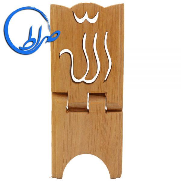 رحل چوبی طرح الله کوچک