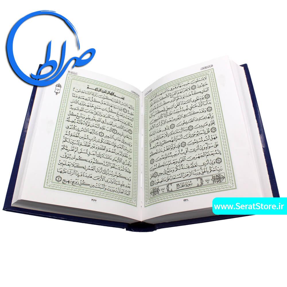 قرآن بدون ترجمه مناسب حفظ به خط عثمان طه