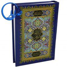 قرآن بدون ترجمه ۲ رنگ کوچک ( مناسب حفظ )