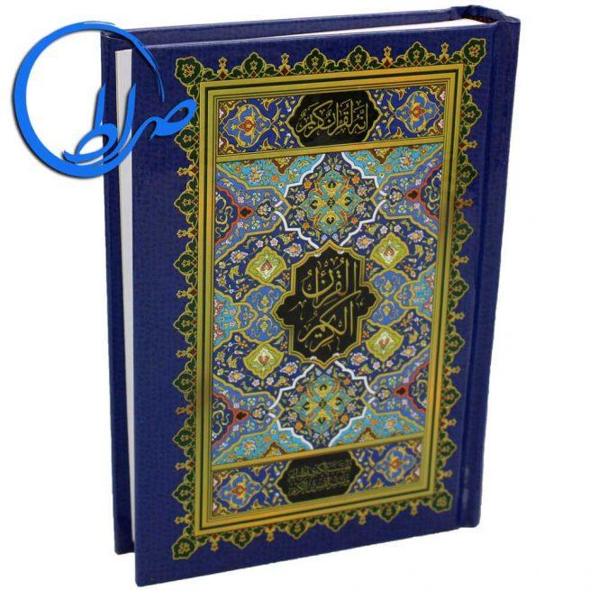 قرآن بدون ترجمه 2 رنگ کوچک ( مناسب حفظ )