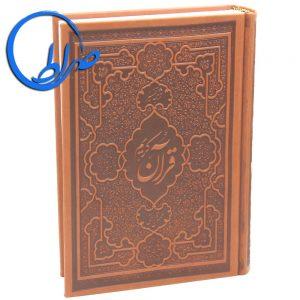 قرآن ترجمه و تفسیر محسن قرائتی جلد چرمی