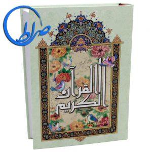 قرآن درشت خط ترجمه حسین انصاریان ( متوسط )