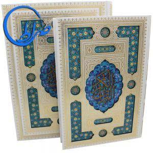 قرآن نفیس عروس جلد برجسته پلاک دار گلاسه