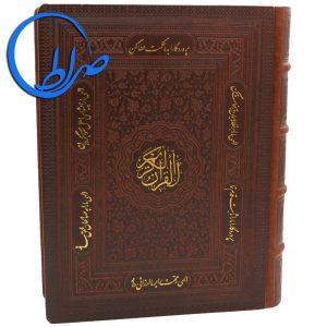 قرآن نفیس معطر جعبه دار چرمی بدون ترجمه