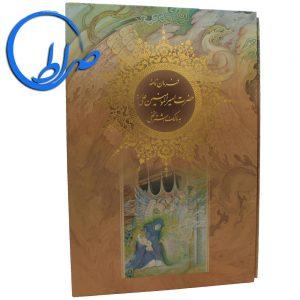 کتاب نفیس فرمان نامه حضرت علی (ع) به مالک اشتر نخعی