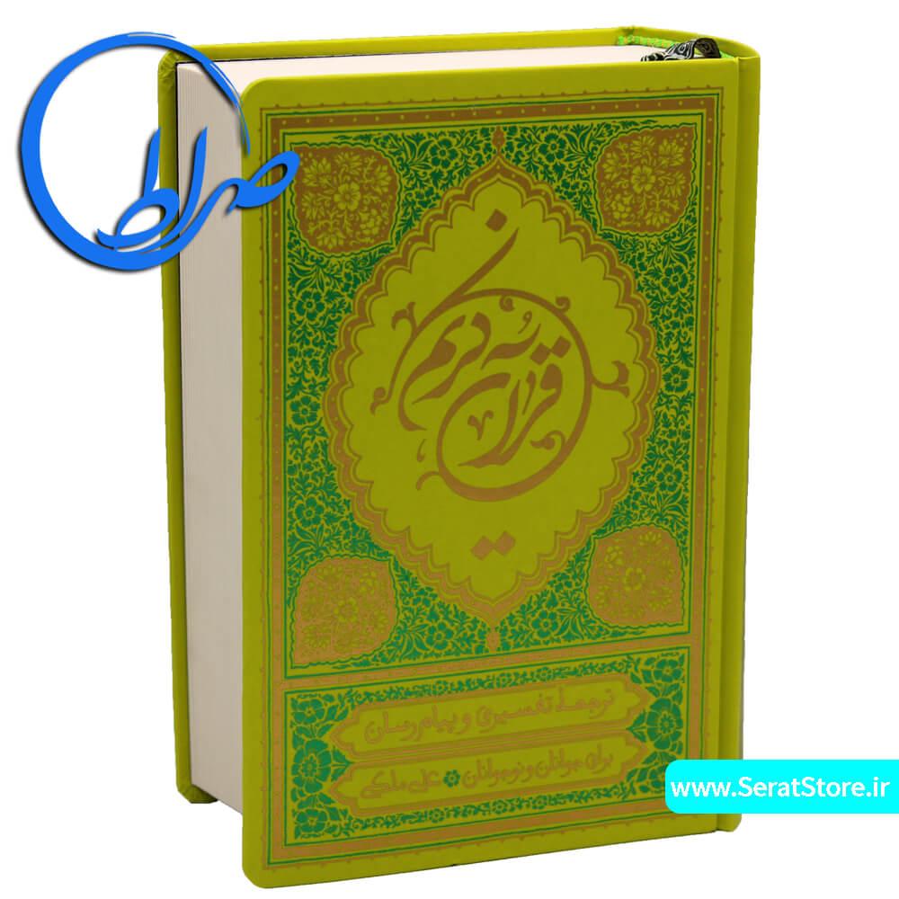 ترجمه خواندنی قرآن کریم علی ملکی جلد گالینگور ( متوسط ) - سبز