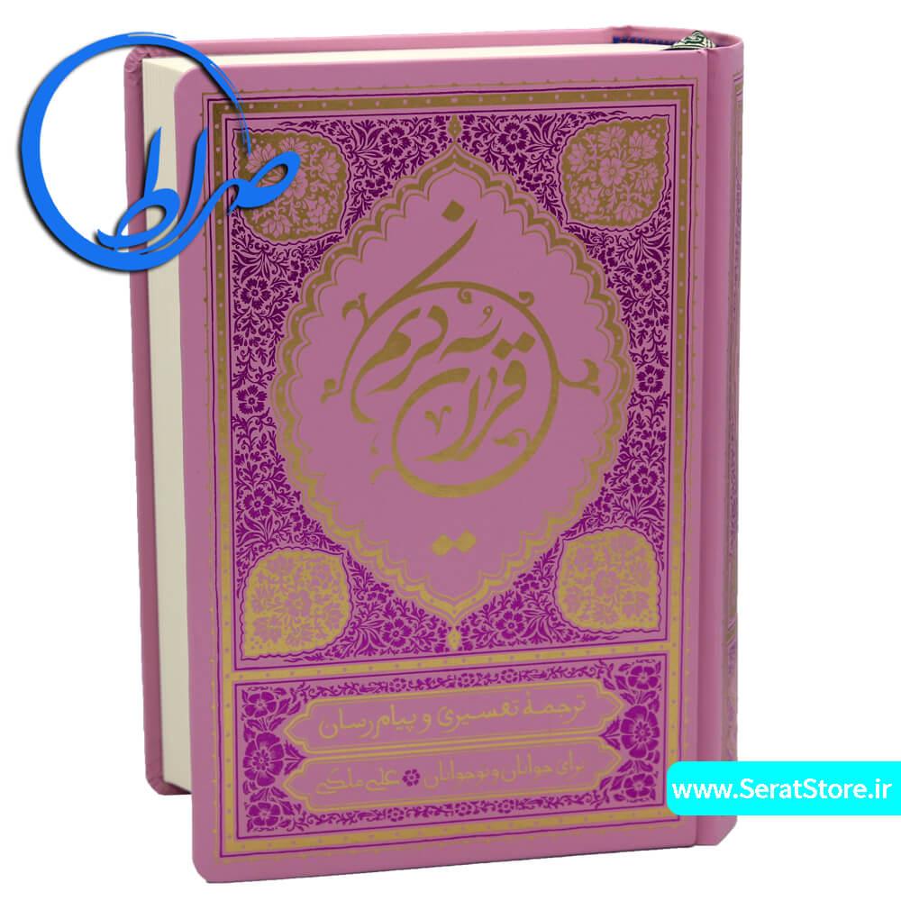 ترجمه خواندنی قرآن کریم علی ملکی جلد گالینگور ( متوسط ) - صورتی کم رنگ