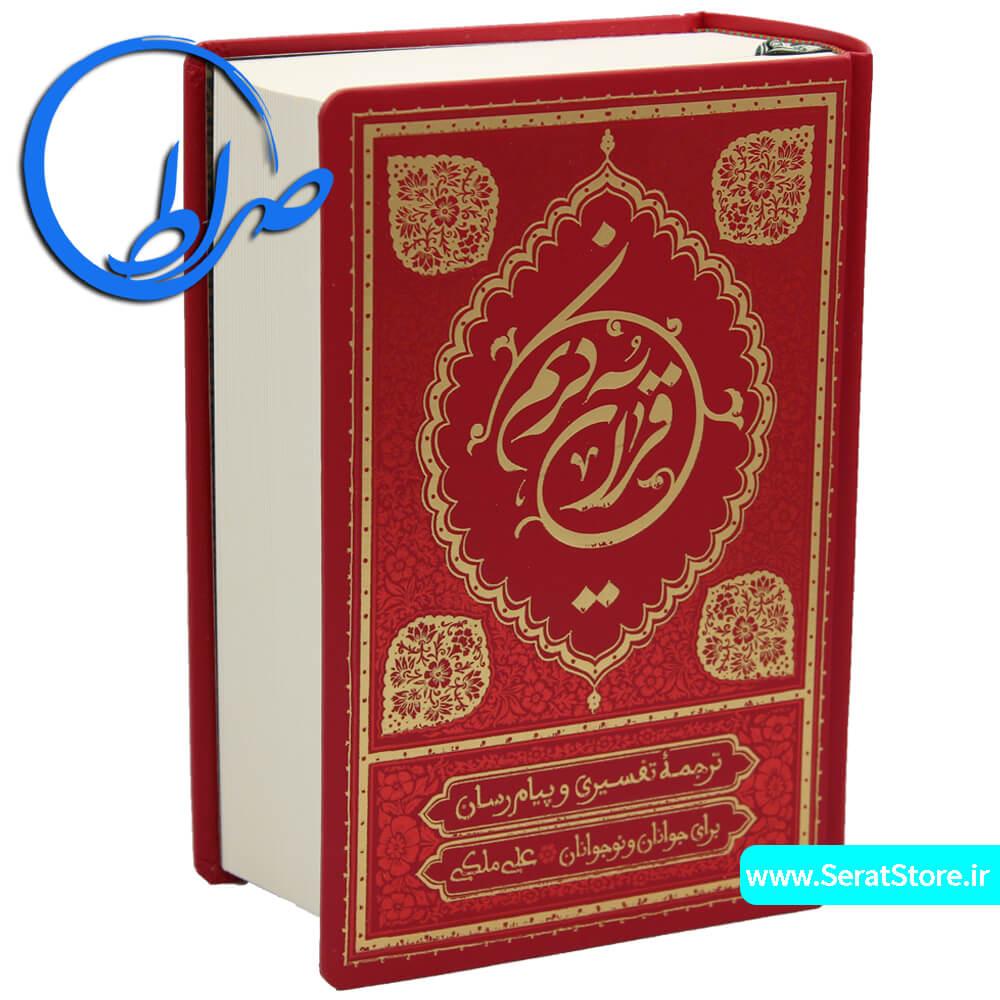 ترجمه خواندنی قرآن کریم علی ملکی جلد گالینگور ( متوسط ) - قرمز