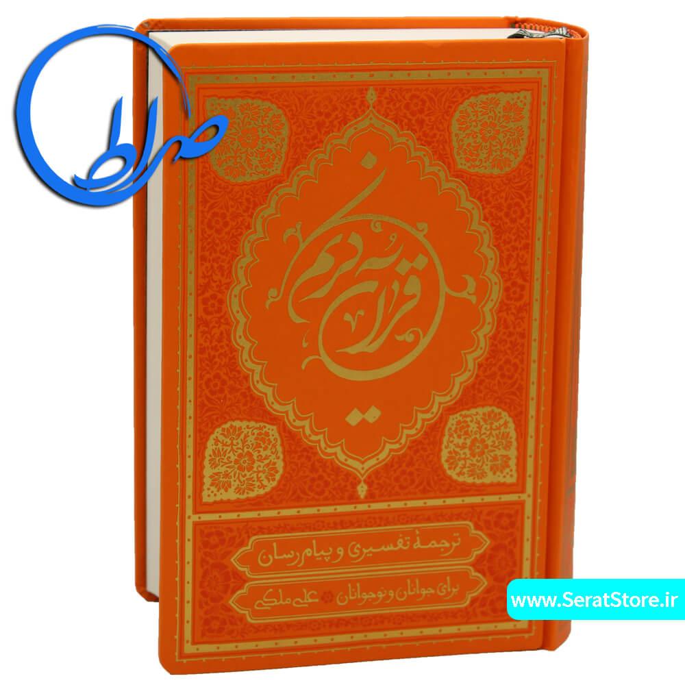 ترجمه خواندنی قرآن کریم علی ملکی جلد گالینگور ( متوسط )- نارنجی