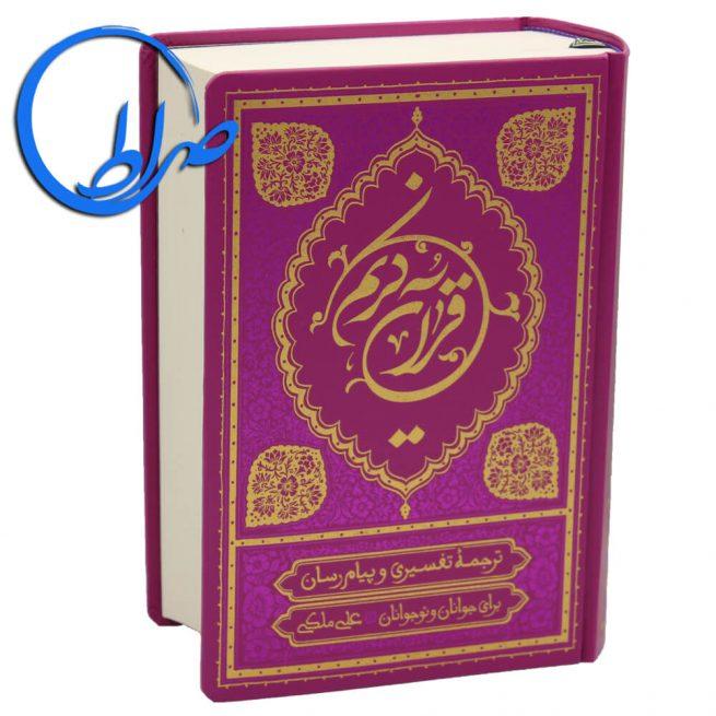 ترجمه خواندنی قرآن کریم علی ملکی جلد - بنفش