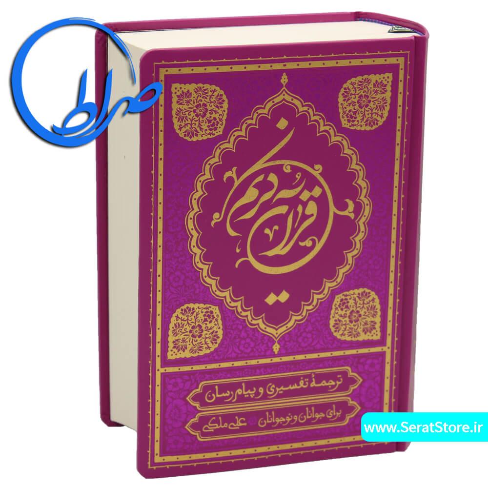 ترجمه خواندنی قرآن کریم علی ملکی جلد گالینگور ( کوچک) - بنفش