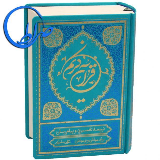 ترجمه خواندنی قرآن کریم علی ملکی جلد گالینگور ( کوچک)