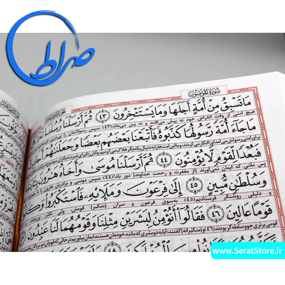 قرآن با ترجمه انصاریان و خط عثمان طه