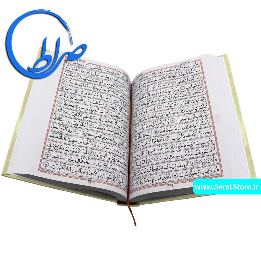 قرآن با ترجمه شیخ حسین انصاریان